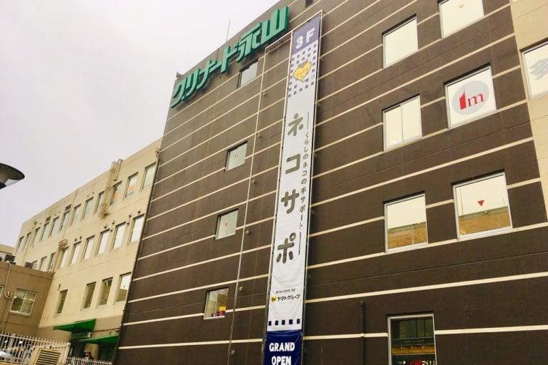 【多摩市】グリナード永山にネコサポステーションが開店!駅前が便利になります。