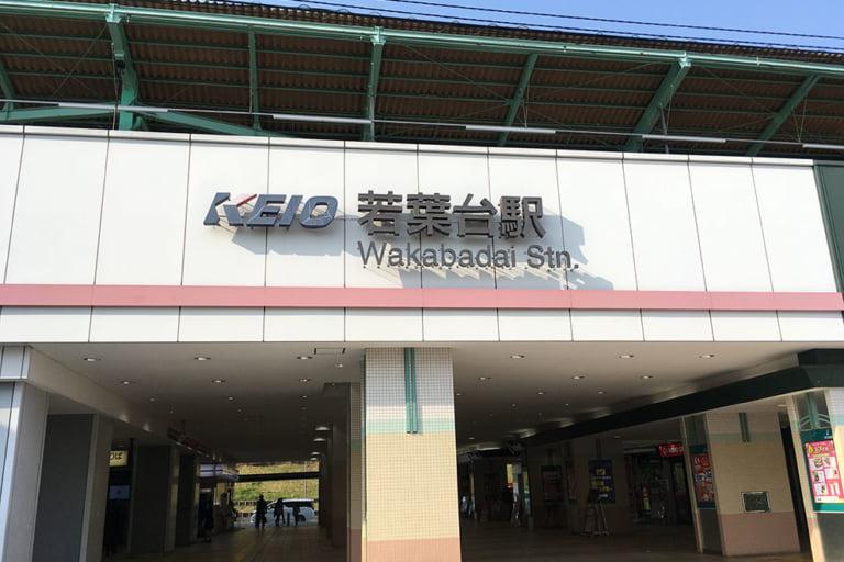 若葉台駅2