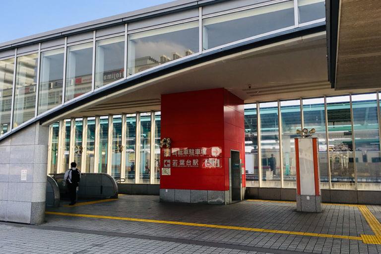 若葉台駅3