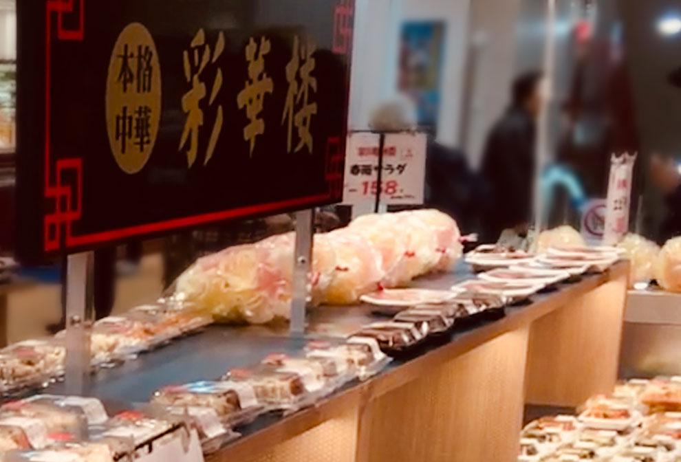 千歳屋惣菜売場の中華料理