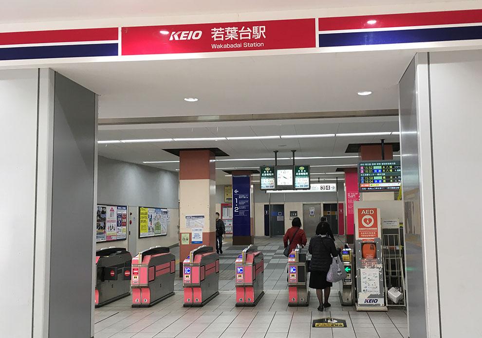 若葉台駅4