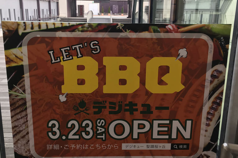 BBQ3月23日オープン