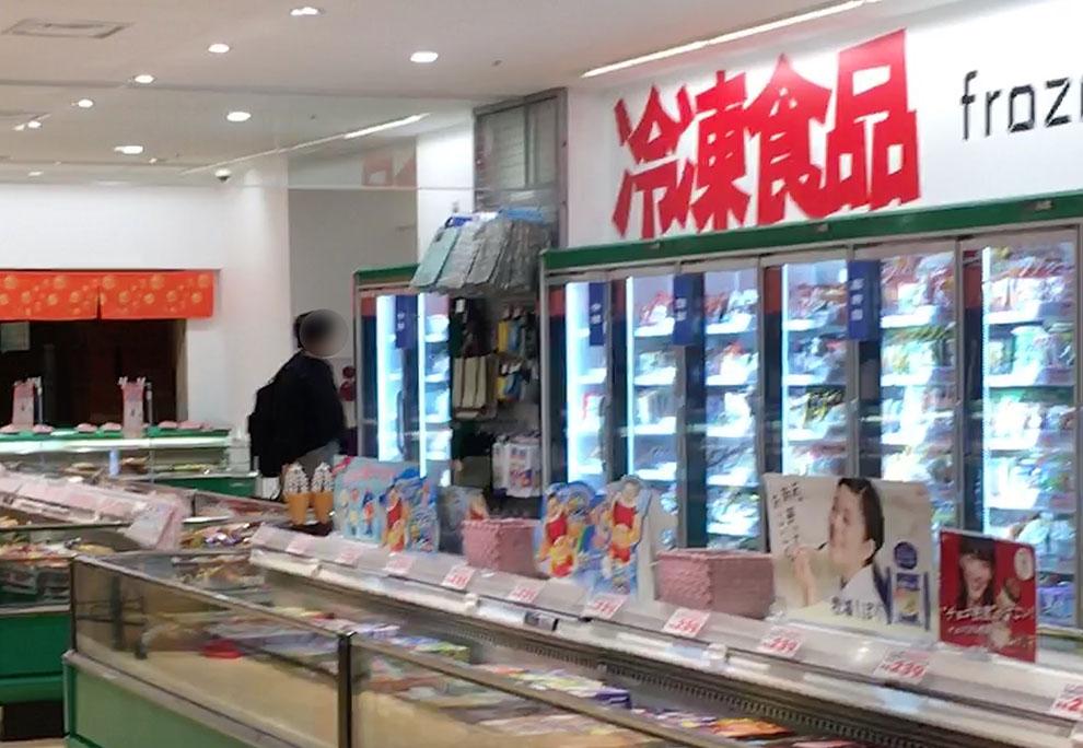 千歳屋冷凍食品売場