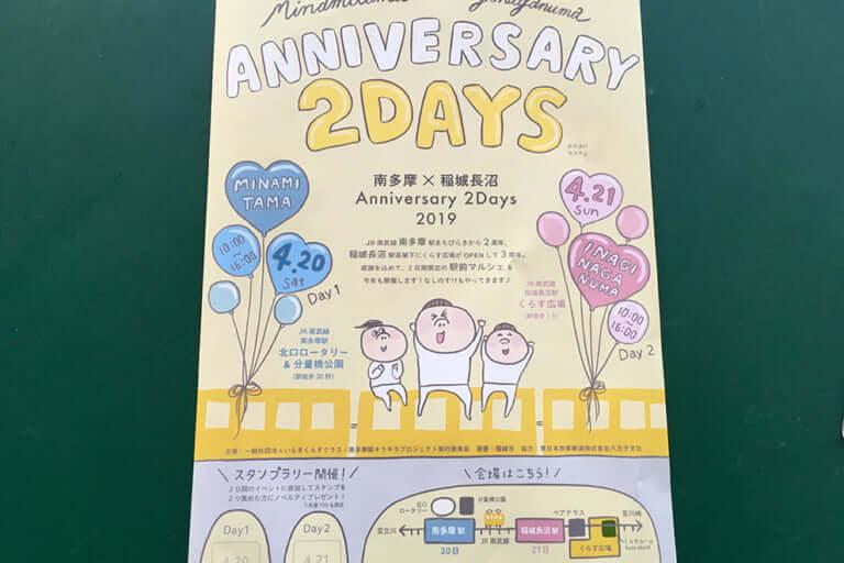 南多摩×稲城長沼Anniversary2DAYS_2