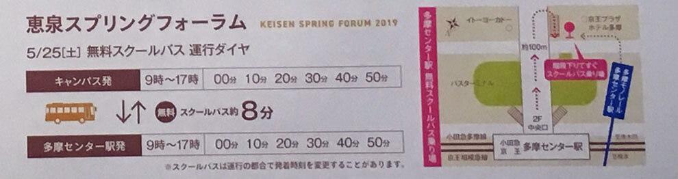 恵泉スプリングフォーラム2019