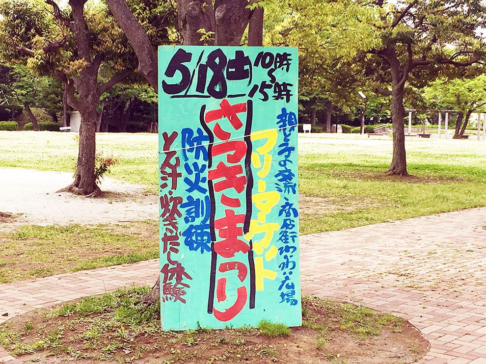 さつき祭りが開催される永山名店街
