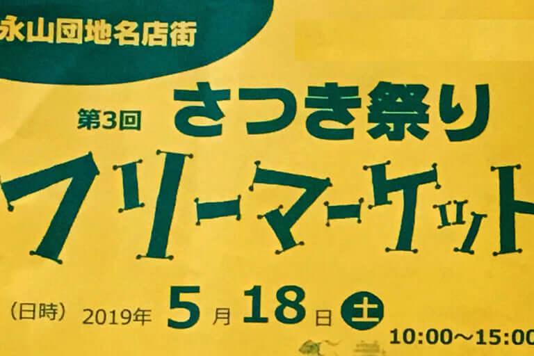 第3回さつき祭りin永山名店街