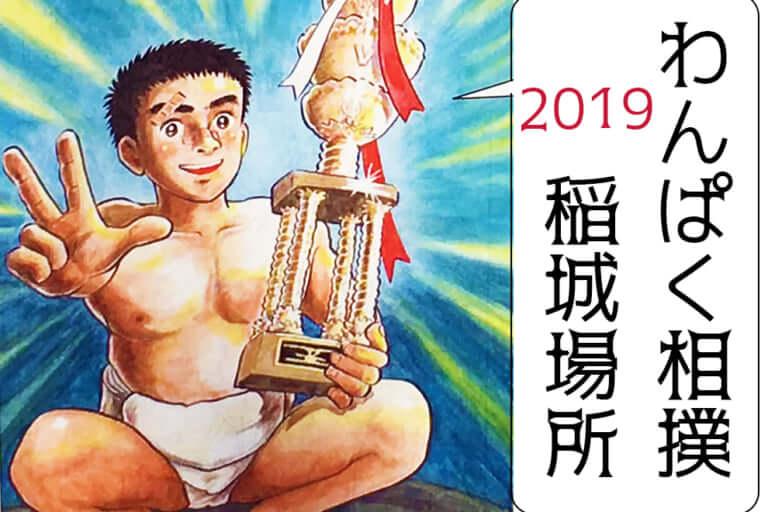 わんぱく相撲稲城場所2019
