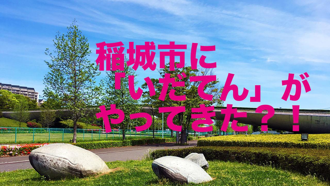 2019年6月16日放送のいだてんに稲城市中央公園が登場