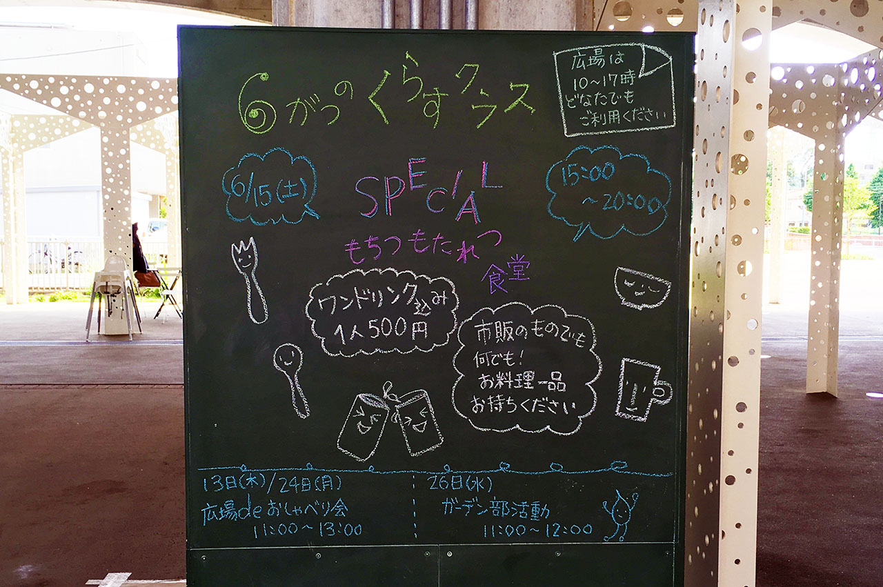 稲城長沼駅くらすクラスで開催される もちつもたれつ食堂