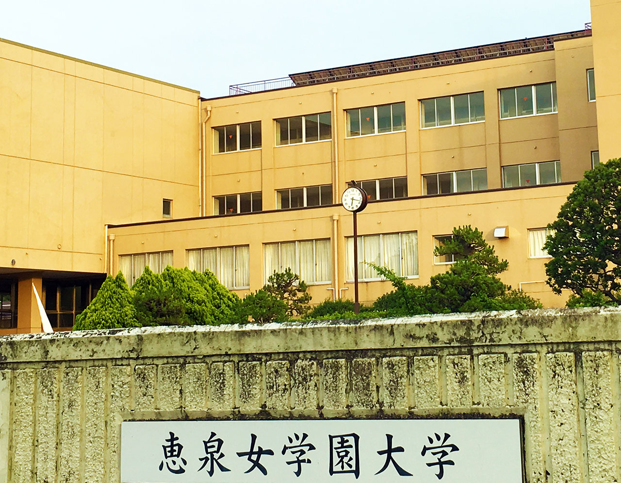 恵泉女学園