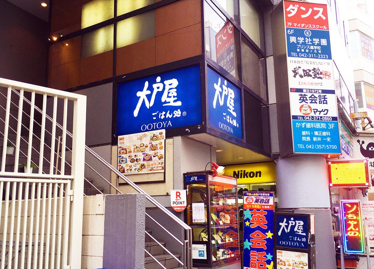 大戸屋聖蹟桜ヶ丘2019年6月30日閉店