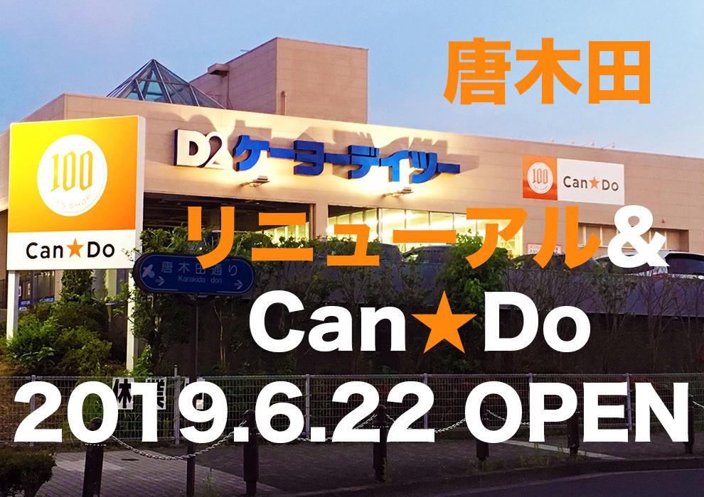 唐木田のケーオーデーツーが6.22リニューアルオープンそして店内にCanDoがオープン