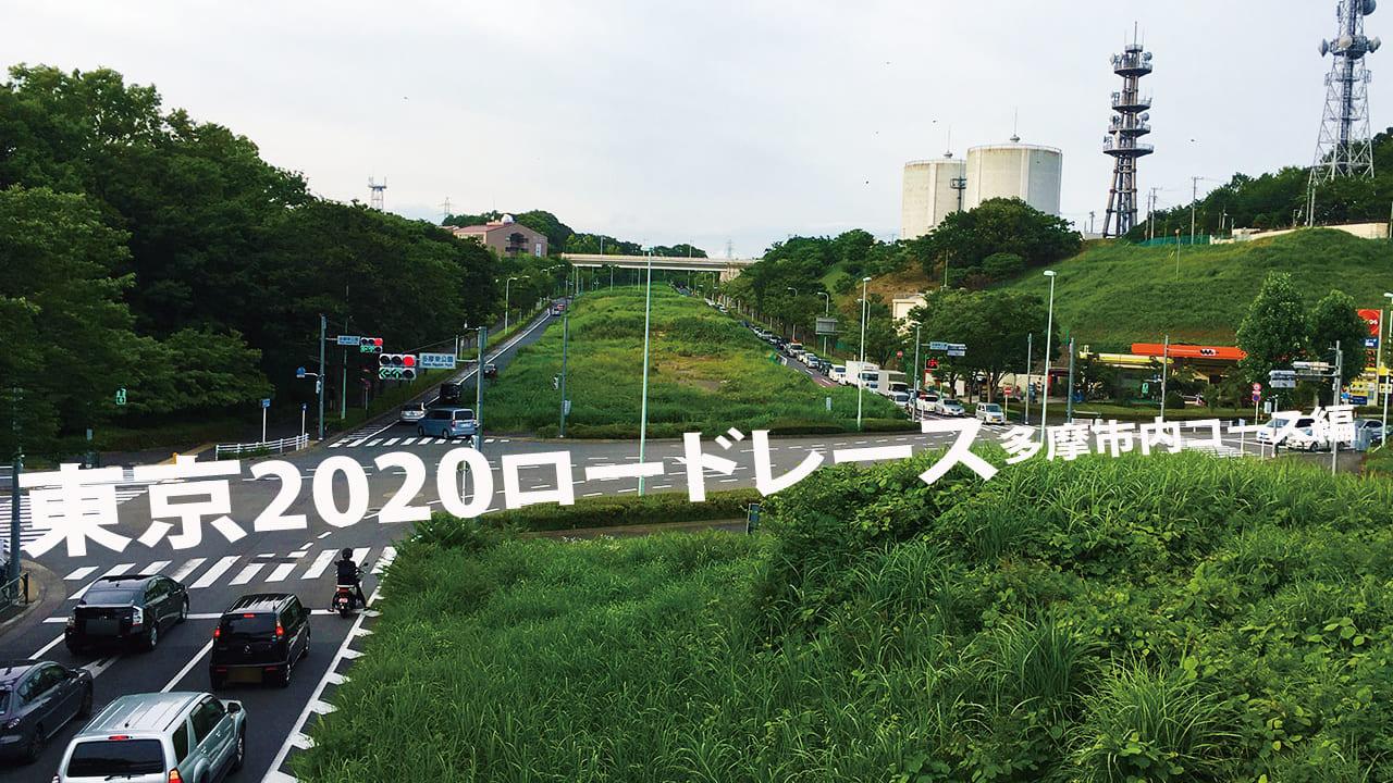 東京2020ロード多摩市内コース
