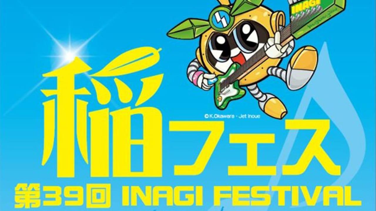 第39回稲城フェスティバルが2019年も開催