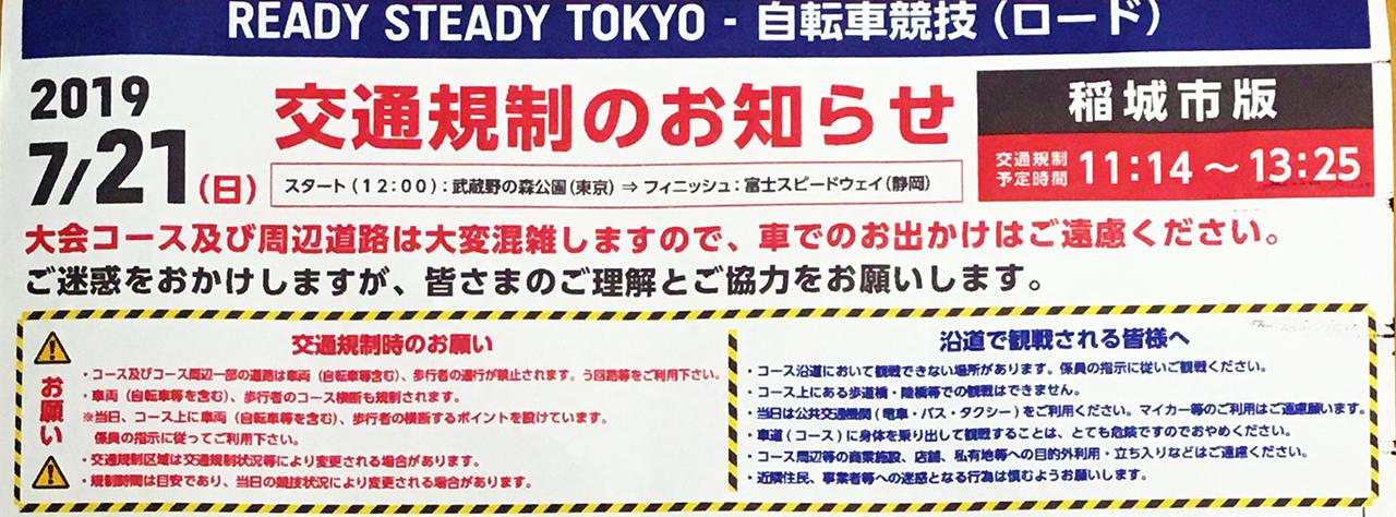 東京2020テストイベント