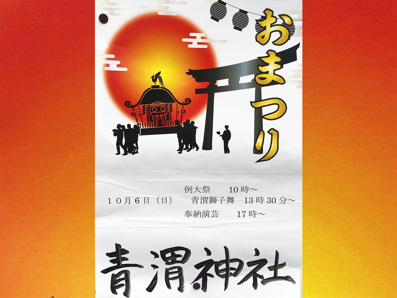 青渭神社例大祭