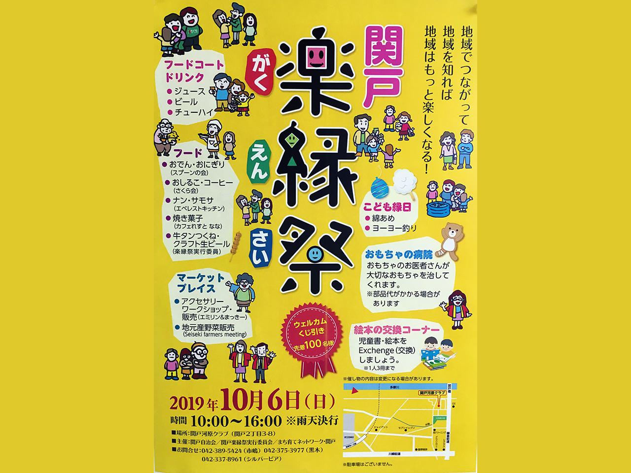 関戸楽縁祭