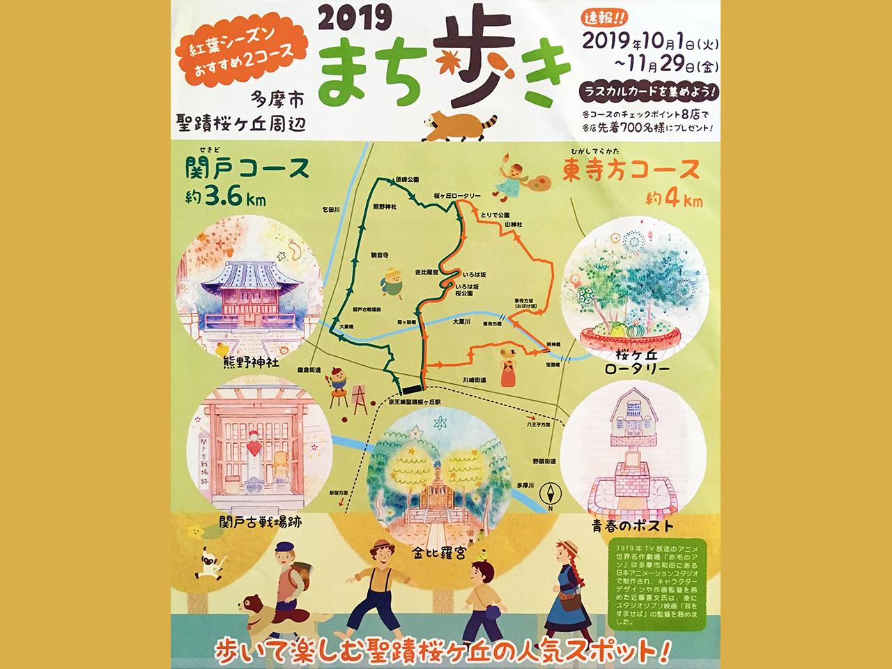 2019まち歩きin聖蹟桜ヶ丘