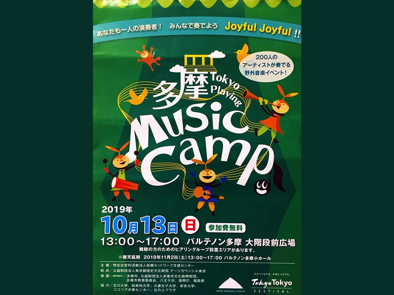 多摩ミュージックキャンプ