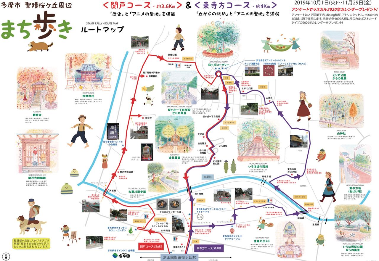 聖蹟桜ヶ丘周辺2019まち歩き