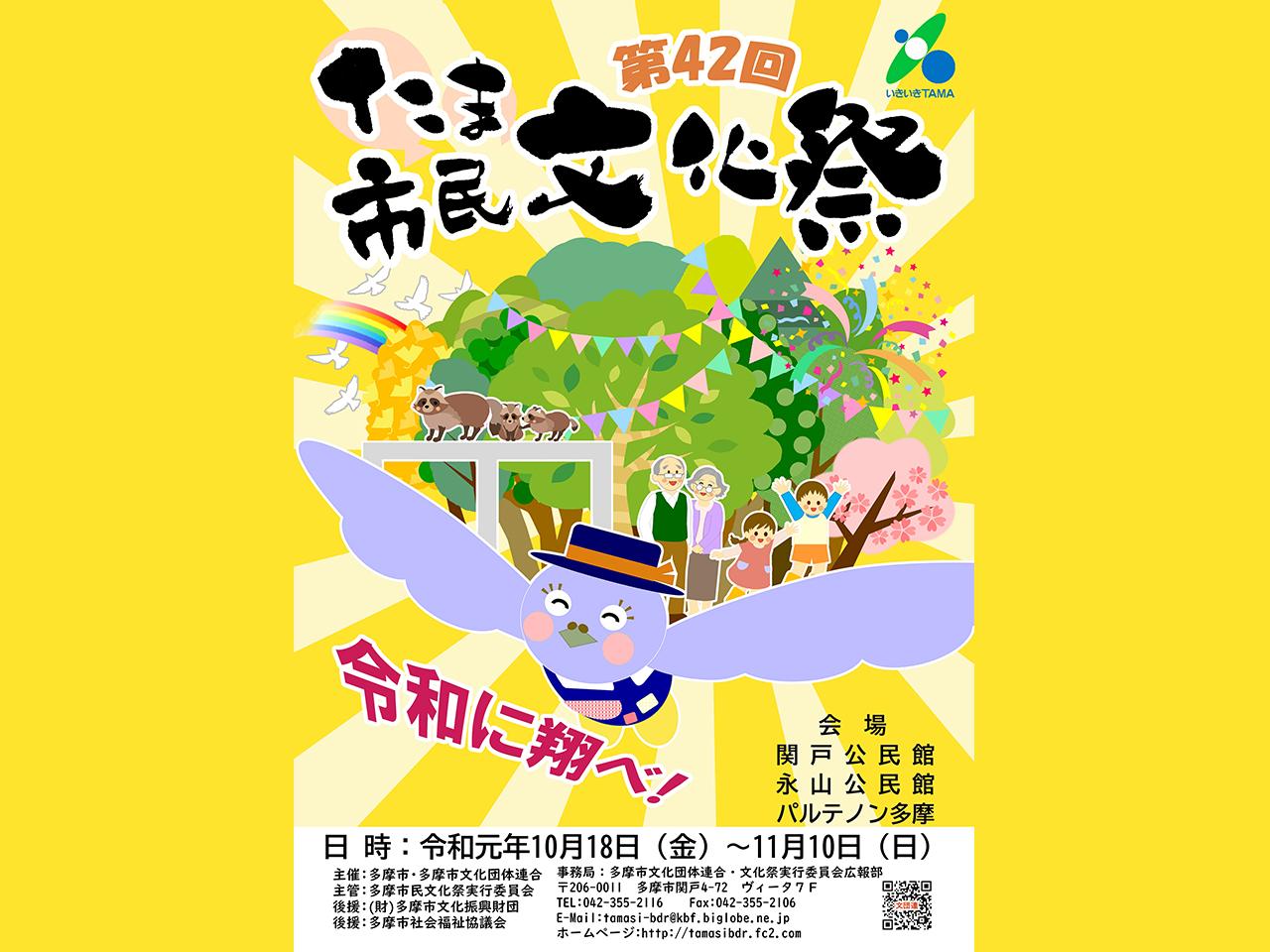 たま市民文化祭