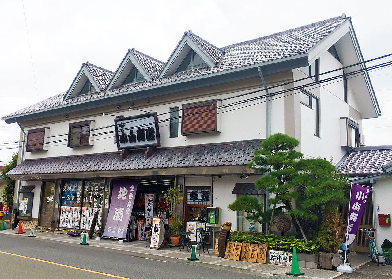 関戸の小山商店
