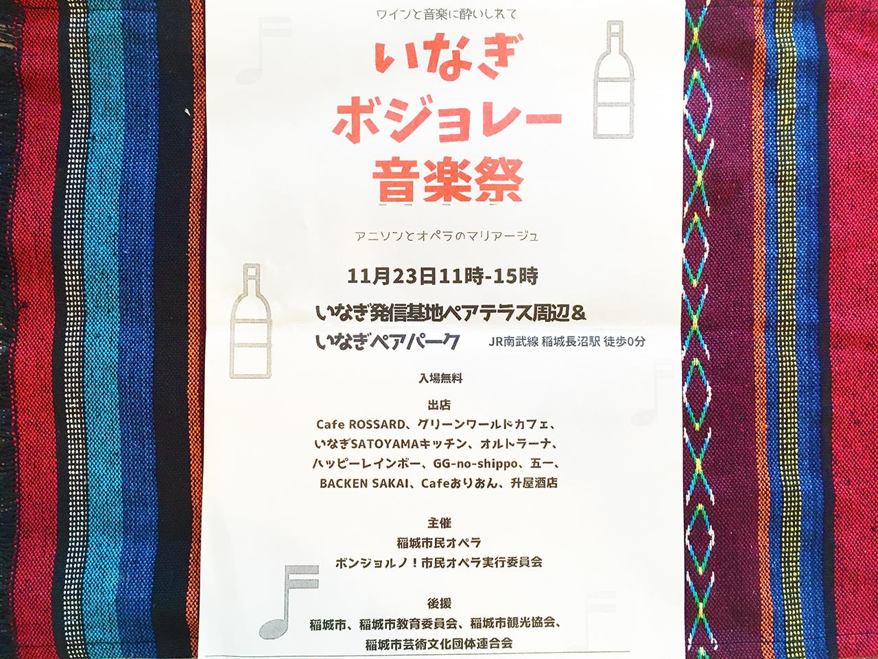 ボジョレー音楽祭