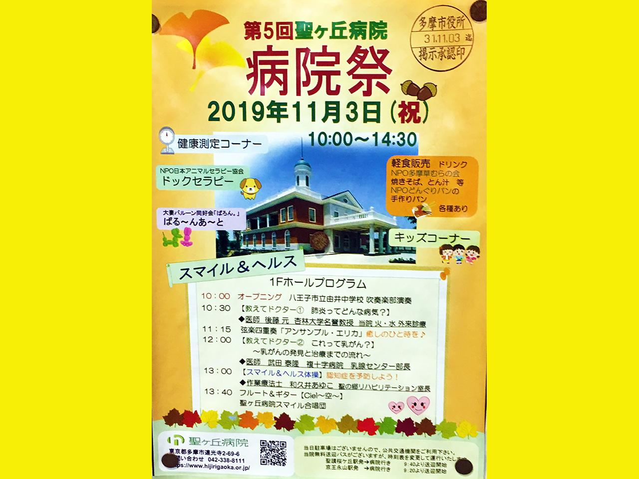 桜ヶ丘病院の病院祭