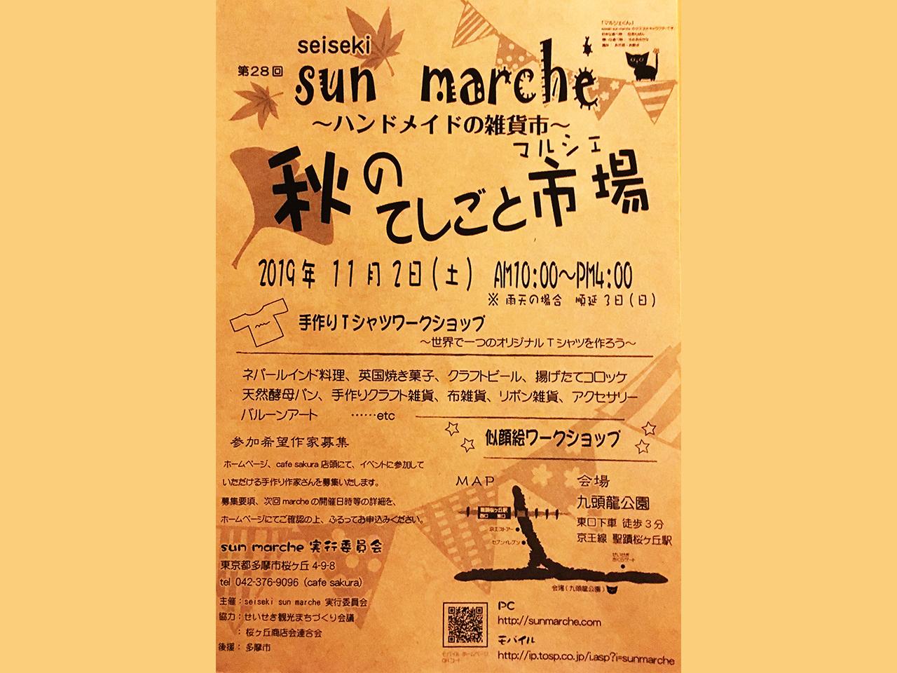 第28回seiseki Sun marché 秋のてしごと市場