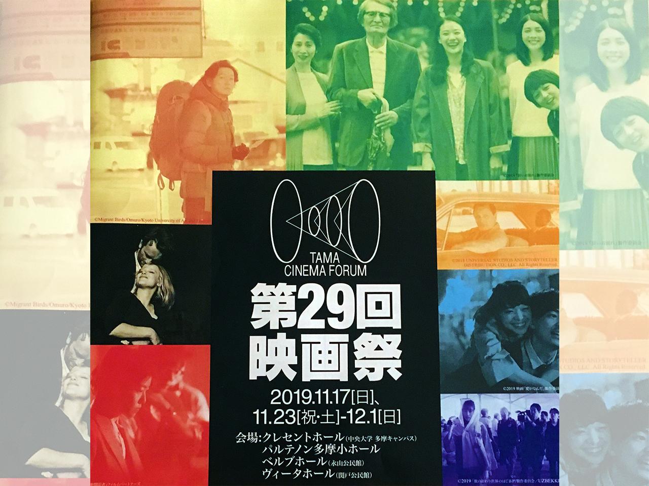 TAMAシネマフォーラム第29回映画祭