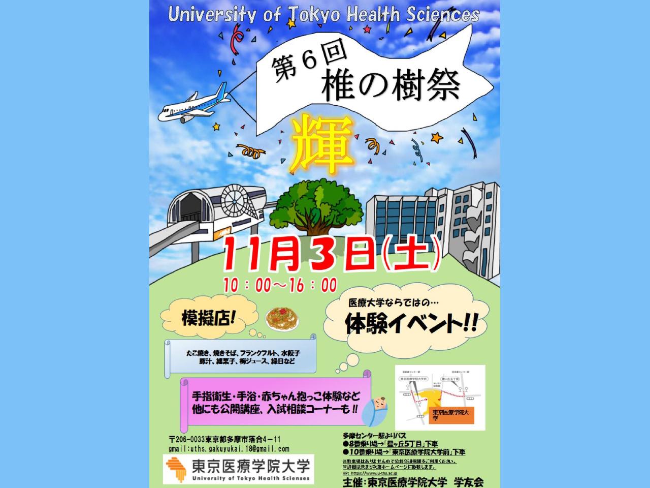 東京医療学院大学の学園祭