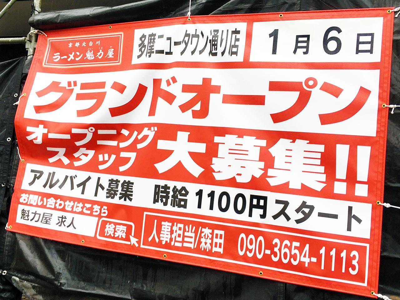 京都北白川 ラーメン魁力屋 多摩ニュータウン通り店