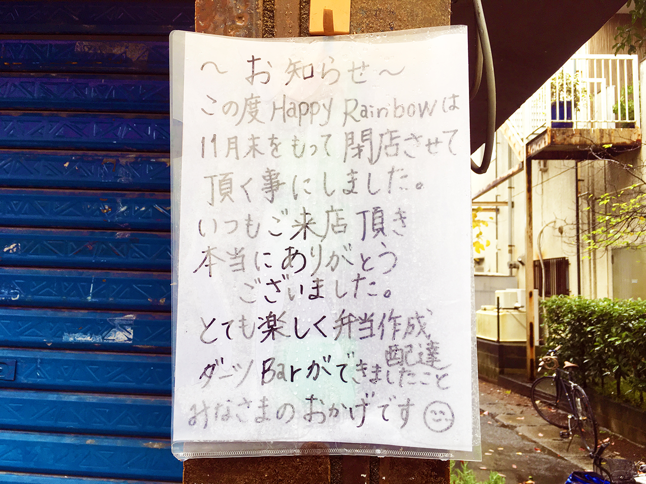 happyrainbow閉店