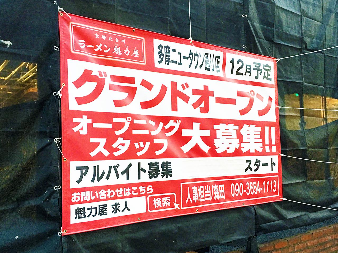 吉野家多摩ニュータウン店跡地に「ラーメン魁力屋」が開店するようです!