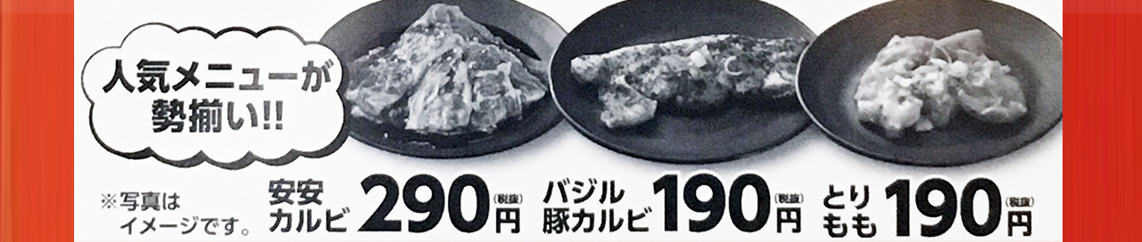 大戸屋聖蹟桜ヶ丘駅東口店跡に七輪焼肉安安がオープン