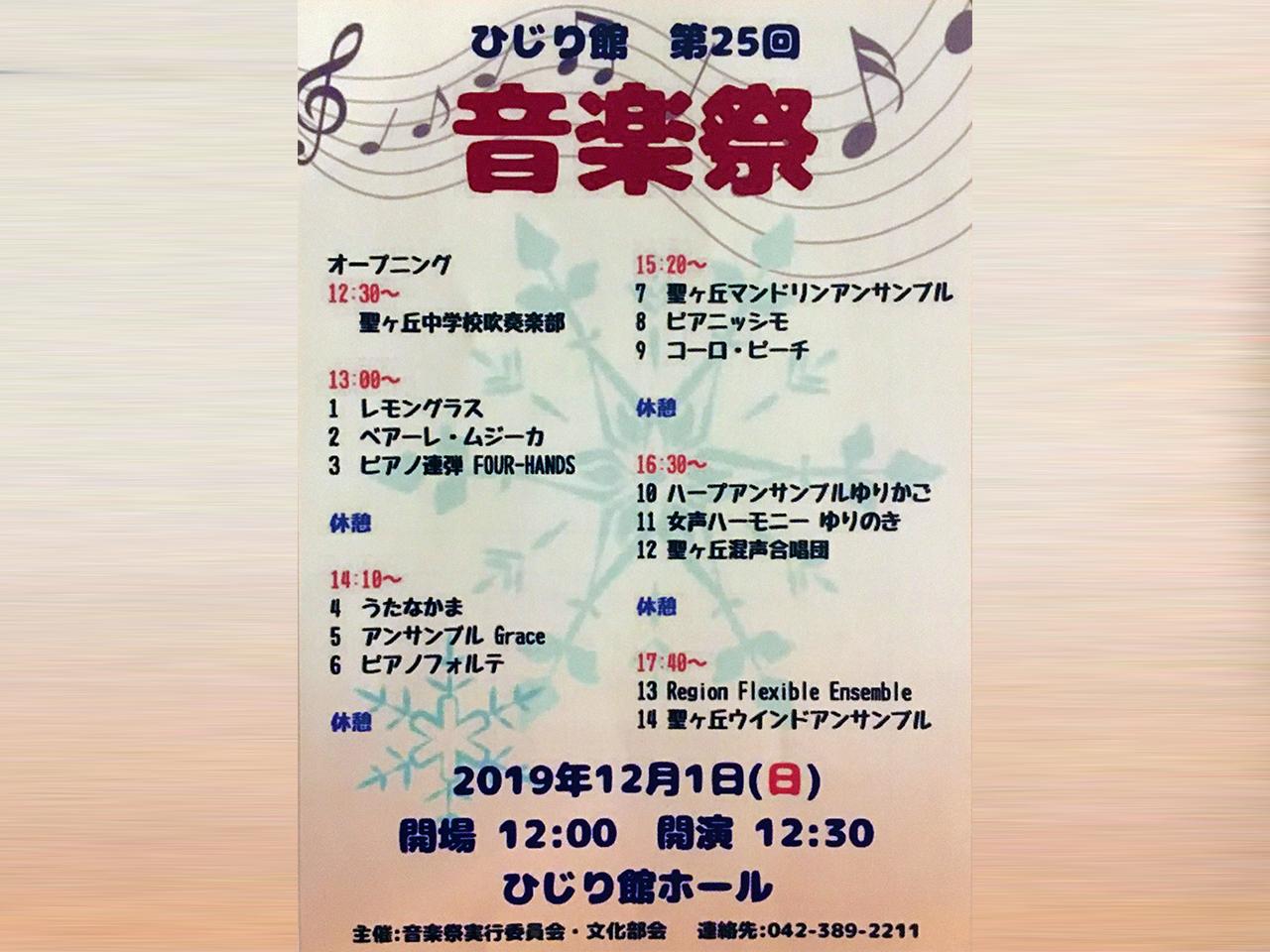 ひじり館音楽祭