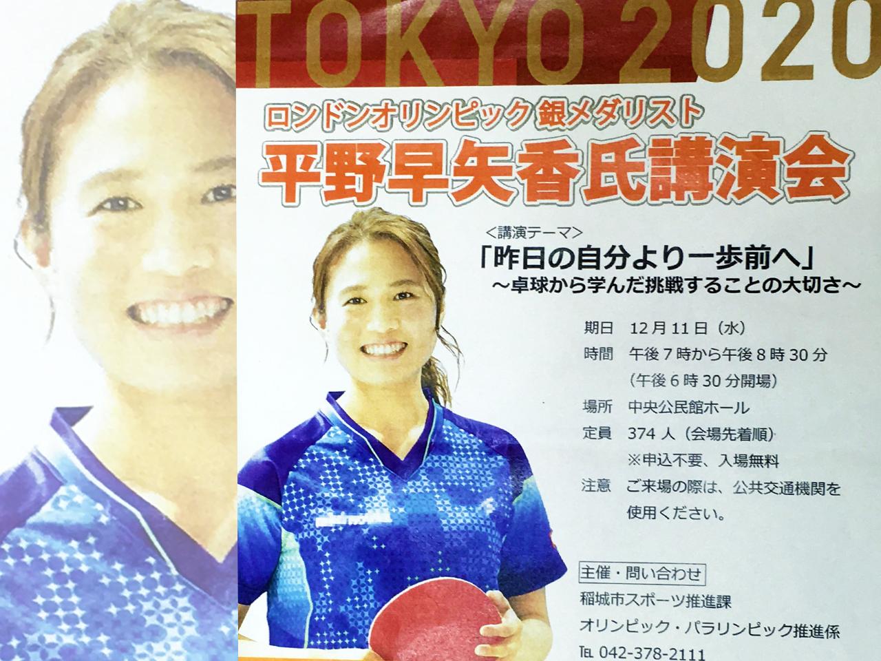 ロンドンオリンピック銀メダリストの平野早矢香氏講演会