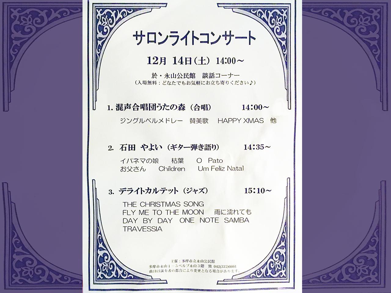 ベルブ永山サロンコンサート
