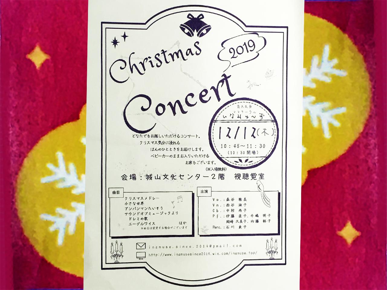 城山文化センタークリスマスコンサート