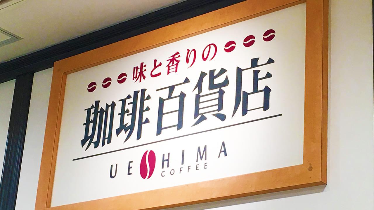 グリナード永山珈琲百貨店