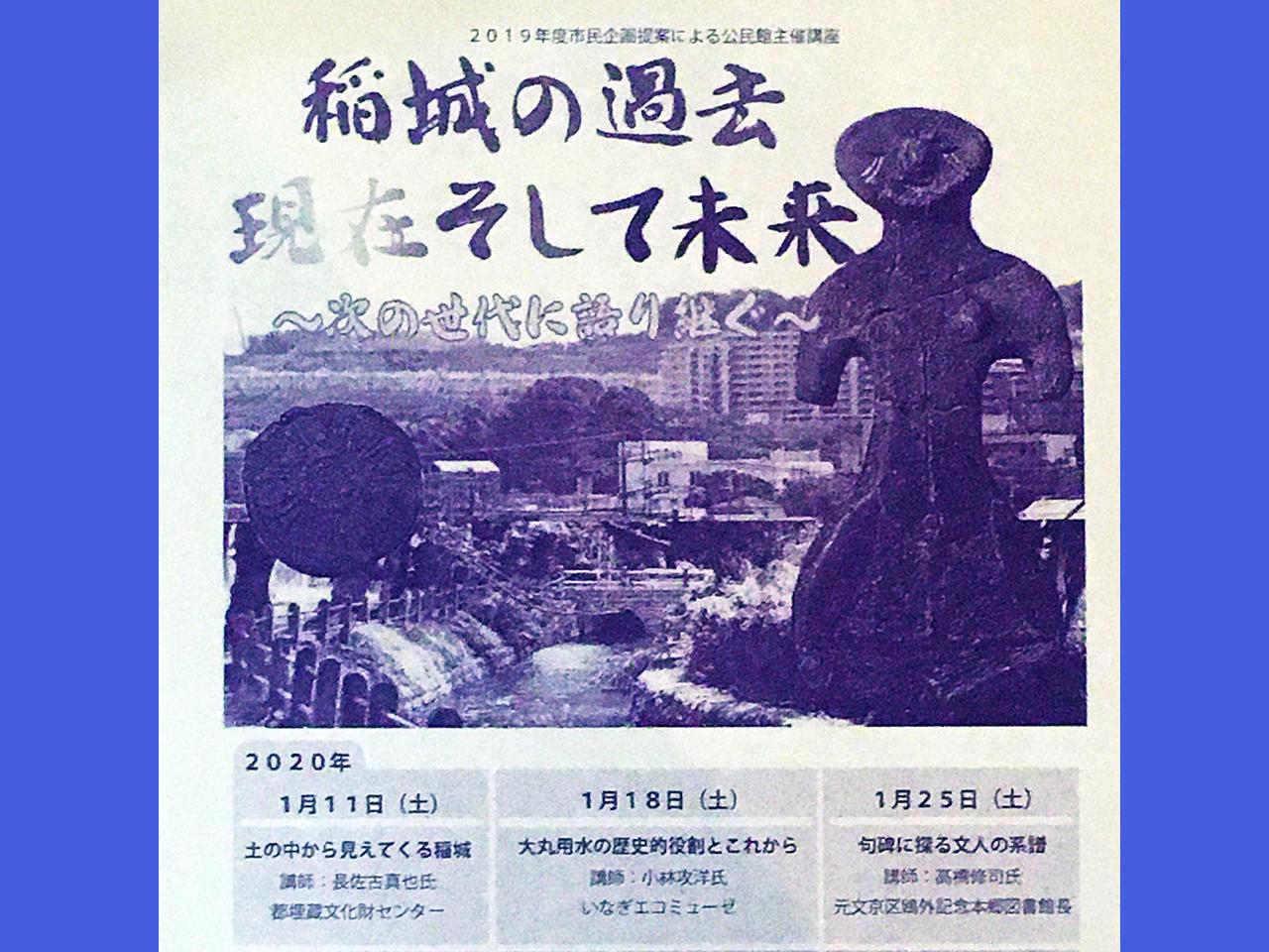 稲城の過去そして未来