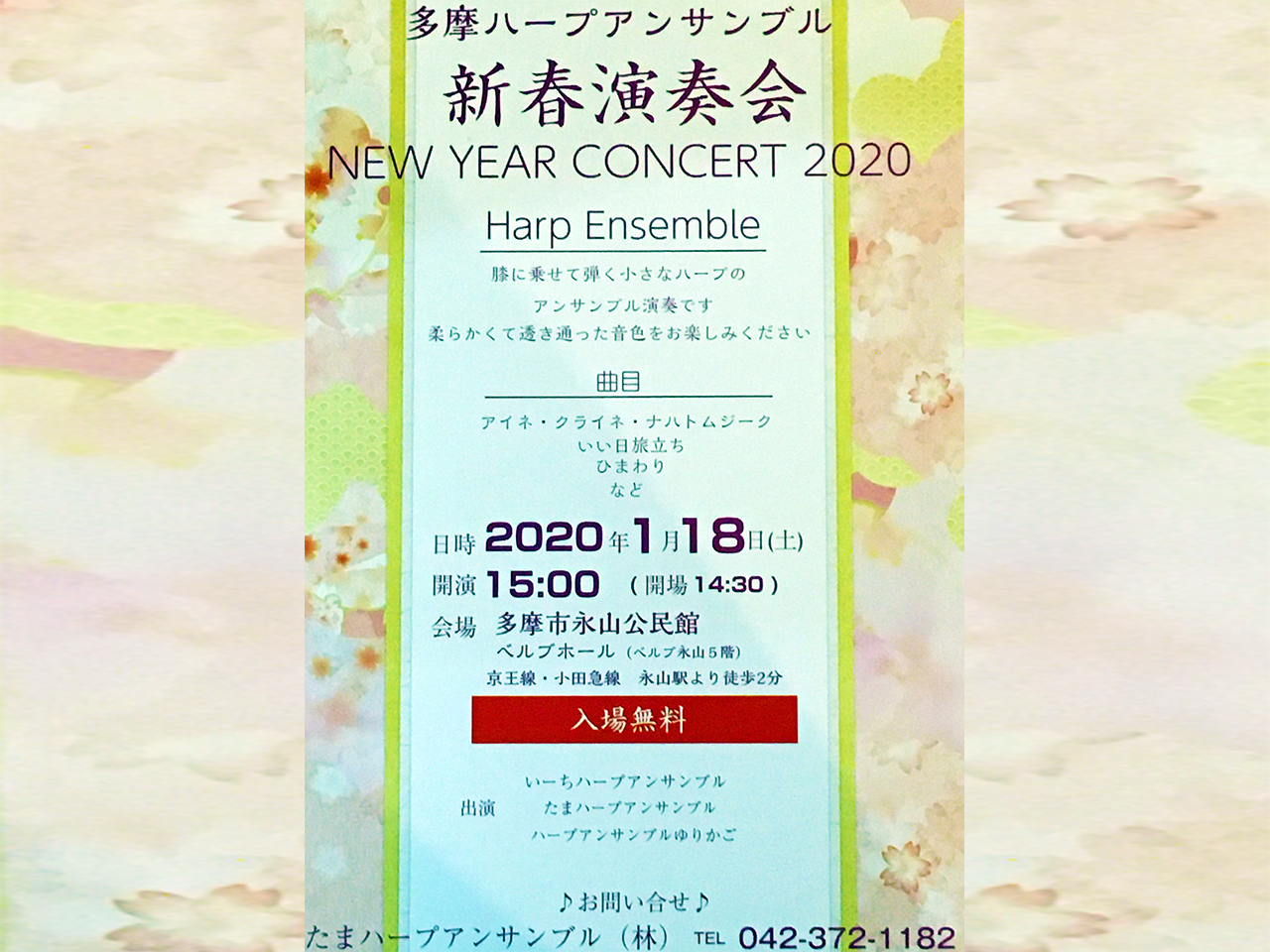 ニューイヤーコンサート永山