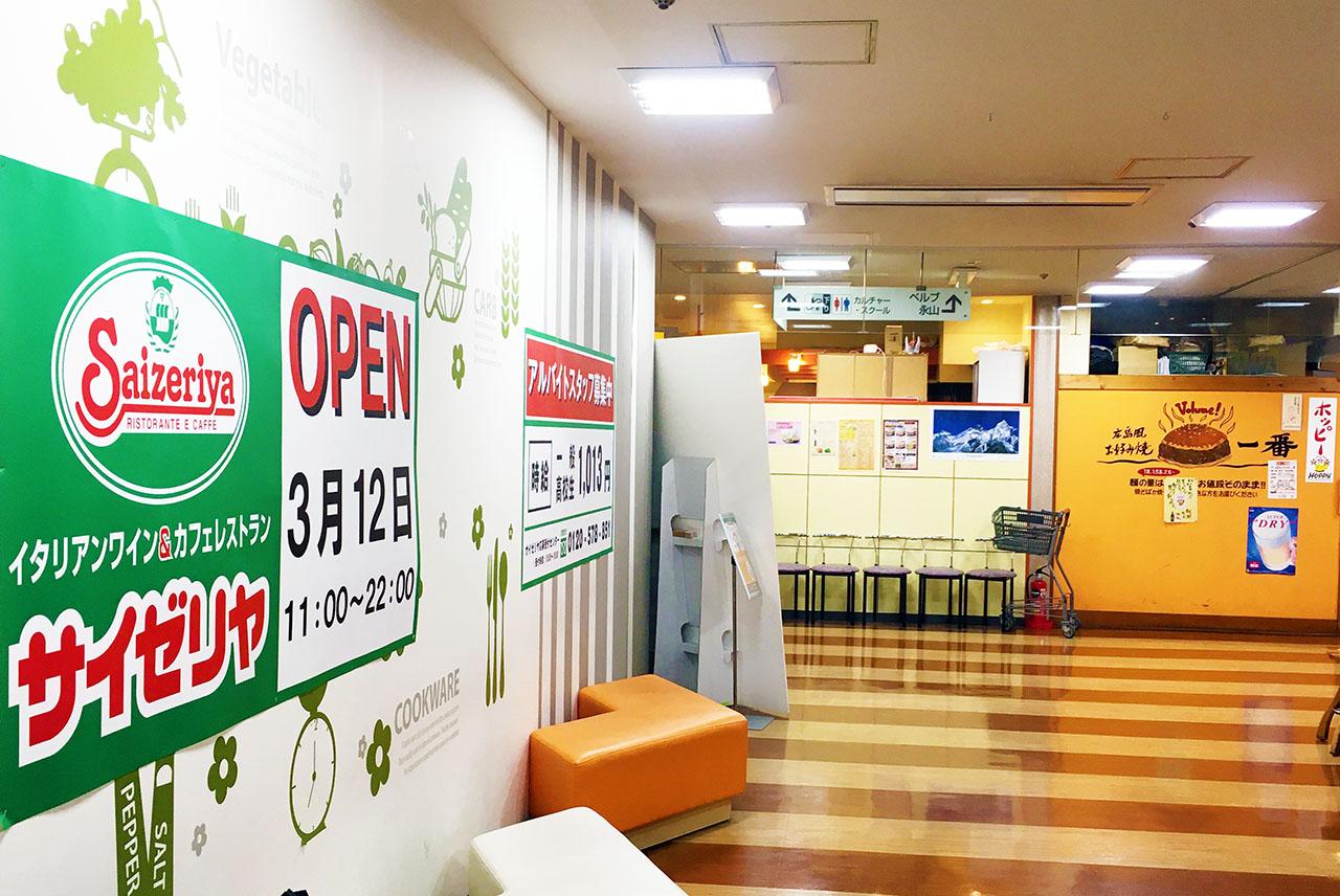 サイゼリヤがグリナード永山に3月12日オープン!