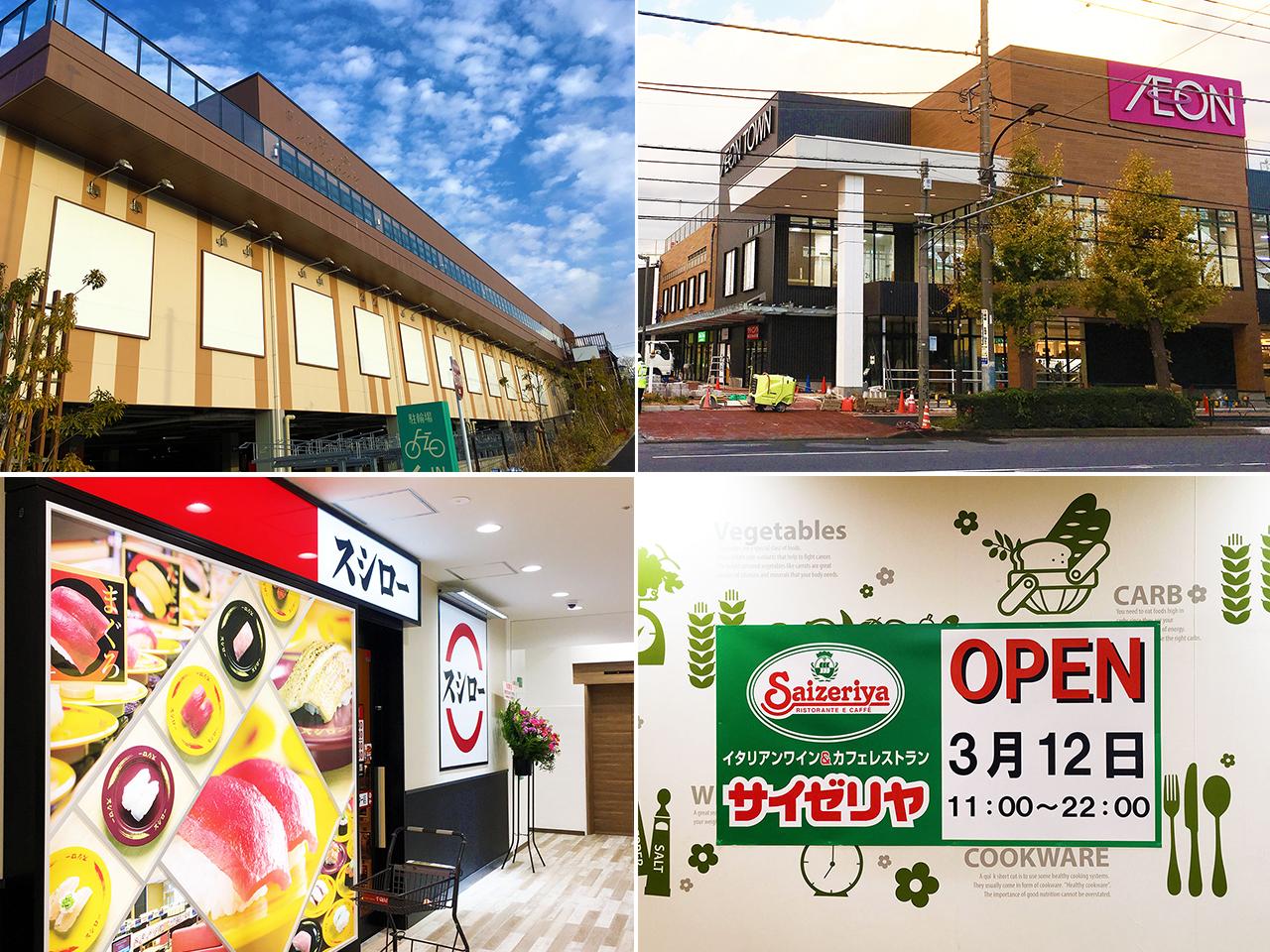 多摩市と稲城市で新しくオープンした注目店&これからオープンするお店