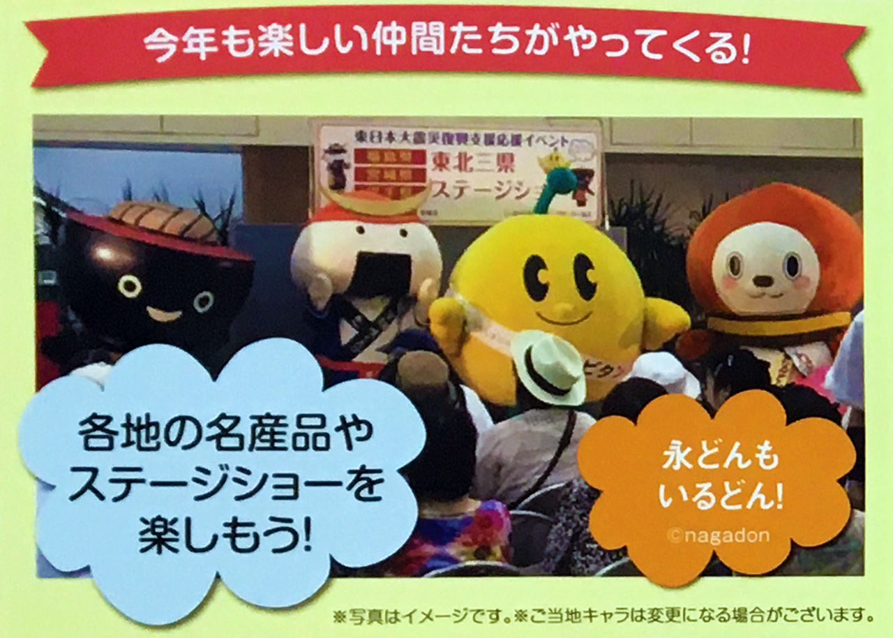 第11回東日本大震災復興支援イベント