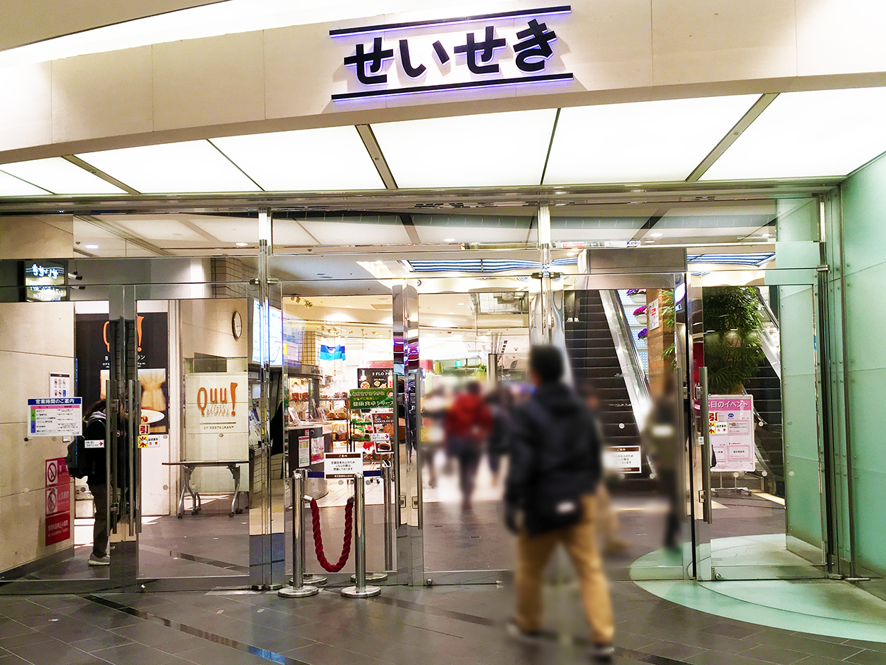 成城石井が聖蹟桜ヶ丘駅にオープンする模様