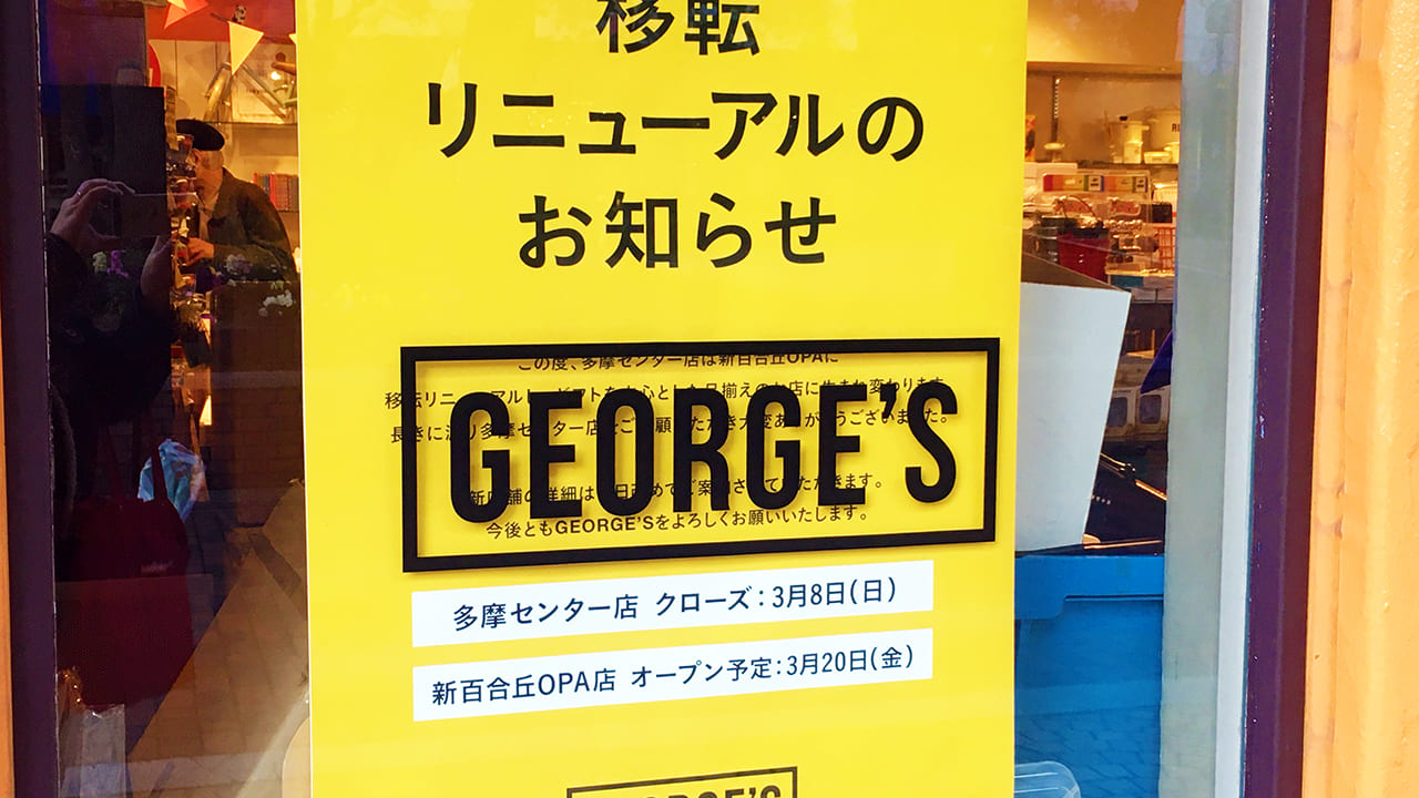 george's閉店