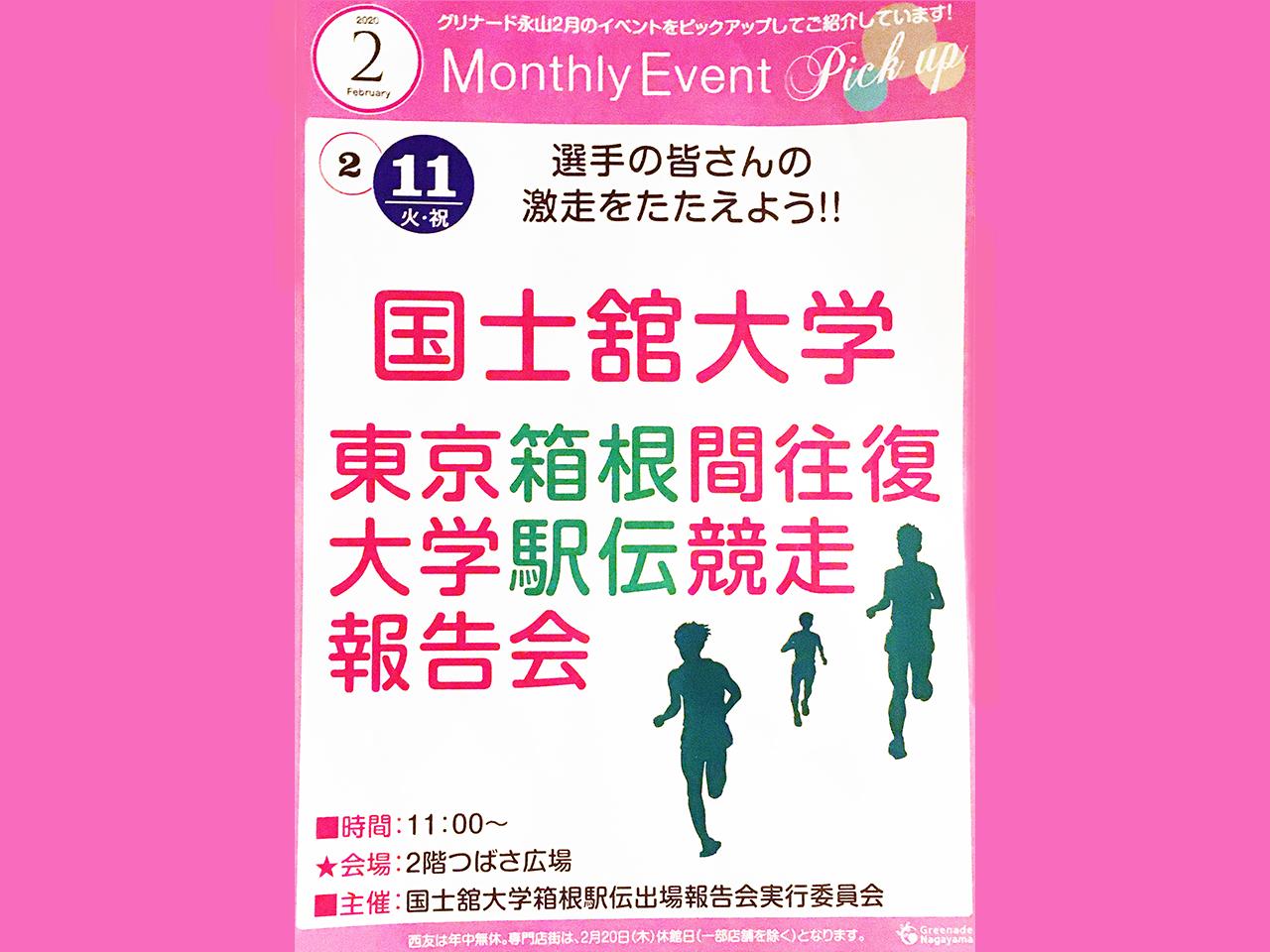 国士舘による箱根駅伝報告会