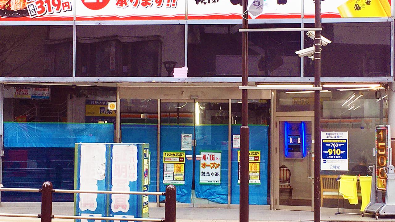 カメラ販売店「かまはら」の閉店から約半年!跡地に「焼鳥日高」がオープンするそうです!